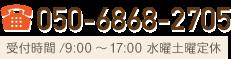 050-6868-2705  受付時間/9:00~17:00 水曜土曜定休