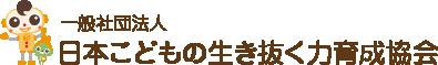 一般社団法人 日本こどもの生き抜く力育成協会