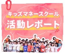 キッズマネースクール活動レポート