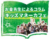 キッズ講師たちの日記